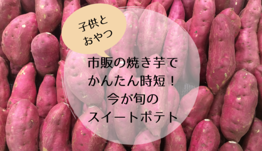 【子供とおやつ】市販の焼き芋でかんたん時短!今が旬のスイートポテト