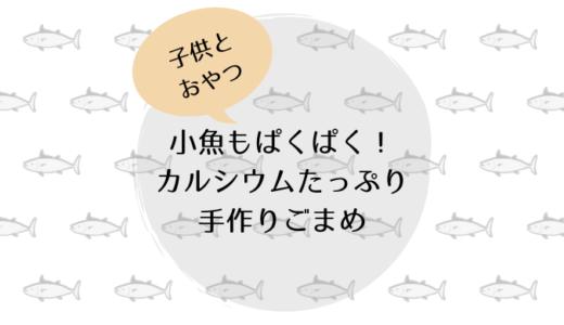 【子供とおやつ】小魚もぱくぱく!カルシウムたっぷり手作りごまめ
