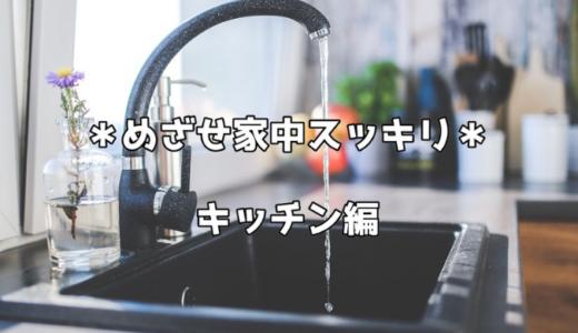 【目指せ家中スッキリ】キッチン編③その鍋一年以内に使った?