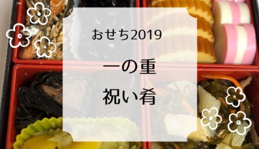 【手作りおせち2019】甘いおかず大好き!一の重・祝い肴