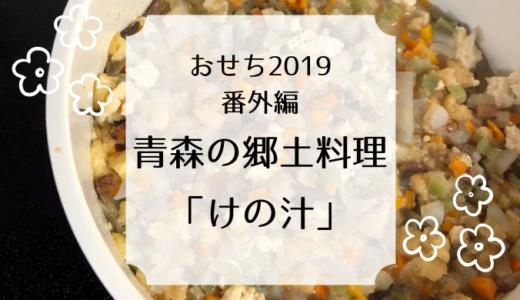 【手作りおせち2019】番外編・青森の郷土料理「けの汁」材料と作り方