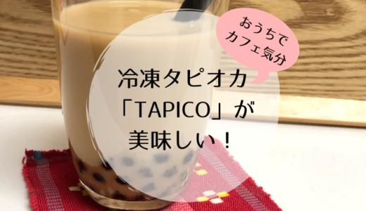 おうちでカフェ気分!冷凍タピオカTAPICOが美味しい♡安く買えるショップもリサーチ