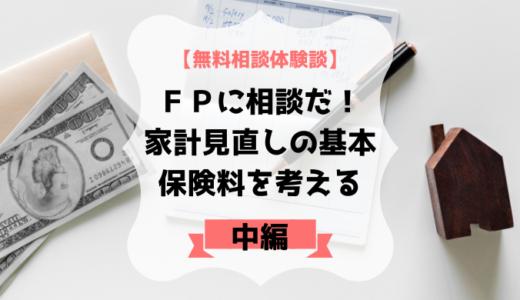 【中編】FPに相談だ!ネット保険相談の面談までの流れを紹介【無料相談体験談】