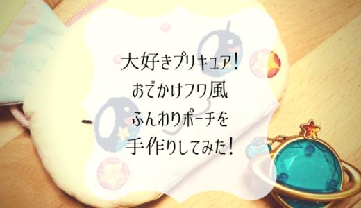 おでかけフワ☆プリキュア妖精の可愛いポシェット手作りしてみた!