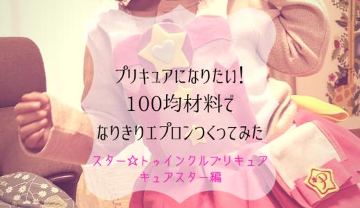 100均材料でプリキュア☆キュアスターの衣装を作ってみた!自分で着脱できるエプロンタイプで