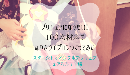 100均材料でプリキュア☆キュアミルキーの衣装作ってみた!