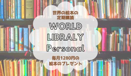 世界の絵本が毎月届く!定期配本「WORLD LIBRALY Parsonal」の魅力