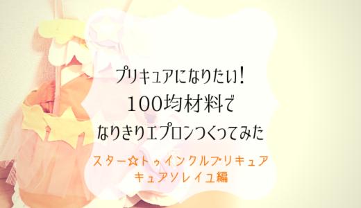 100均材料でプリキュア☆キュアソレイユの衣装作ってみた!