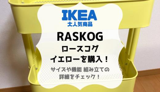 IKEAのキッチンワゴン RASKOGイエローを買い足し!内寸や組立をレポ