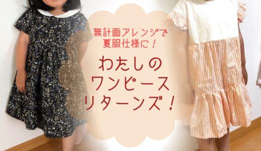 「わたしのワンピース」増産中!アレンジして3歳娘のお洋服を手作り!