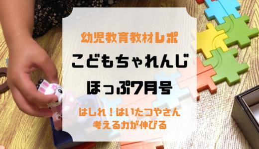 【教材レポ】こどもちゃれんじほっぷ7月号