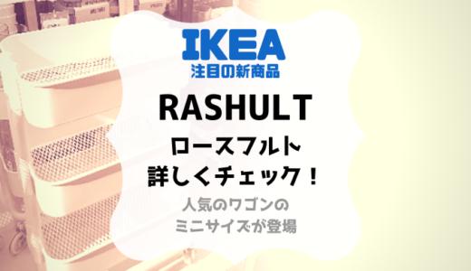 IKEAのワゴンにミニサイズが新登場!RASHULT(ロースフルト)のサイズをチェック