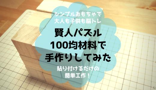 100均材料で手作り知育おもちゃ!「賢人パズル」で立体感覚と想像力を養う