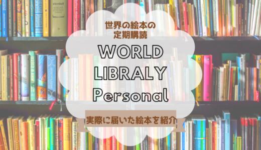 世界の絵本の定期購読「WORLD LIBRARY personal」で実際に届いた絵本を紹介!