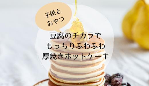 【子供とおやつ】豆腐のチカラでもっちりふわふわ!厚焼きホットケーキ