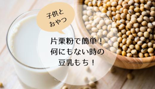 【子供とおやつ】片栗粉で簡単!何にもない日のもちもち豆乳もち