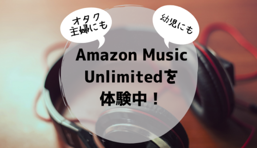 【4ヶ月99円】Amazon Music Unlimitedにお試し加入!解約の方法もチェック