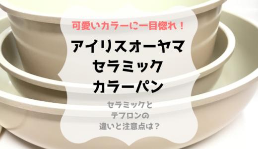 激かわ♡アイリスオーヤマのセラミックカラーパンを購入!テフロンとの違いや使い方の注意点は?
