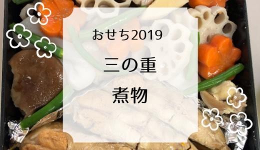 【手作りおせち2019】三の重・煮物は地域の風習にも目を向けて