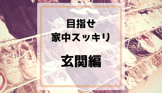 【目指せ家中スッキリ】玄関編・子供の靴の数を絞ってお出かけスムーズ!