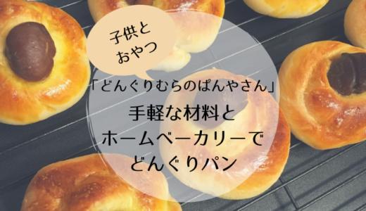 【子供とおやつ】どんぐりむらのどんぐりパン!手軽な材料とホームベーカリーで挑戦!