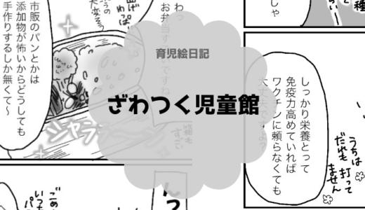 【絵日記】ざわつく児童館…もしかしていわゆる「反ワクチン自然派ママ」!?