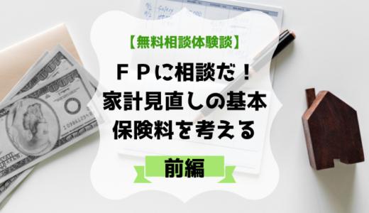 【前編】FPに相談だ!保険料は安くなる?保証内容は適切?【無料相談体験談】