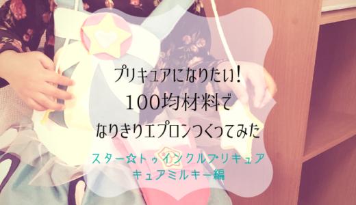 100均材料でプリキュア☆キュアミルキーの衣装手作りしてみた!