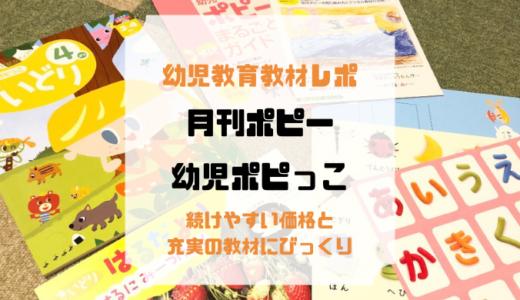 月980円からの幼児教材「月刊ポピー」の資料とお試し教材をチェック!