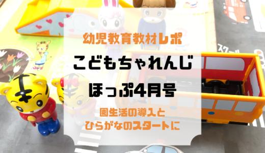 【教材レポ】こどもちゃれんじほっぷ4月号