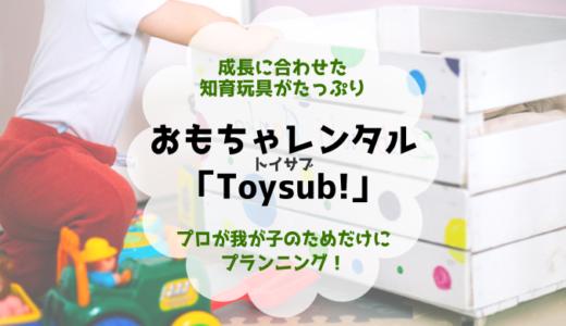 成長に合わせた知育玩具をたっぷり!話題のおもちゃレンタル「Toysub!(トイサブ)」