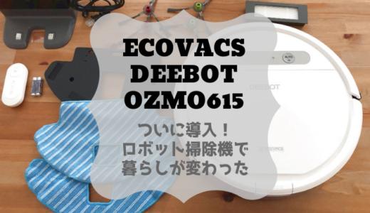 掃除機も水拭きもこれひとつ!ロボット掃除機 DEEBOT OZMO615で暮らしが変わった!