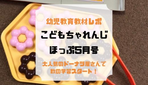 【教材レポ】こどもちゃれんじほっぷ5月号