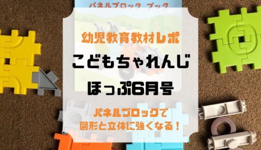 【教材レポ】こどもちゃれんじほっぷ6月号