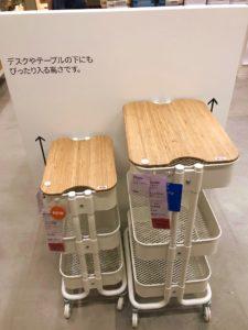 IKEAの大小ワゴンサイズ比較byきんいろびより