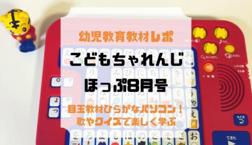 【教材レポ】こどもちゃれんじほっぷ8月号
