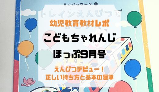 【教材レポ】こどもちゃれんじほっぷ9月号