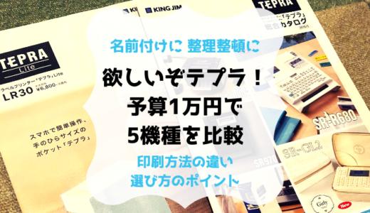 「テプラ」が欲しい!予算1万円で5機種を比較 お名前付けに整理整頓に大活躍の予感