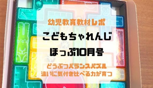 【教材レポ】こどもちゃれんじほっぷ10月号