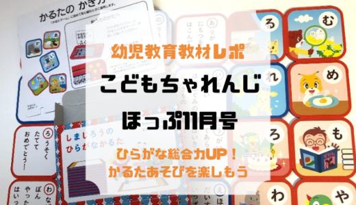 【教材レポ】こどもちゃれんじほっぷ11月号