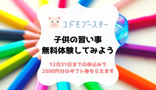 【12/31まで】習い事の体験申込「コドモブースター」無料体験&アンケートで2500円貰える!【PR】