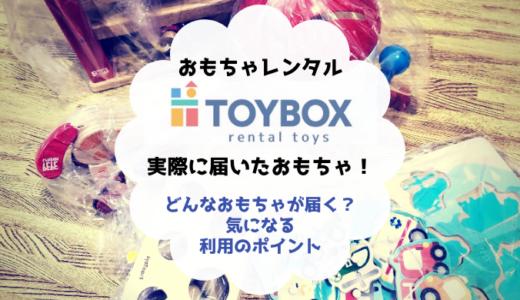 おもちゃレンタル「TOYBOX」で実際に届くおもちゃを紹介!詳しい手続きやLINEで上手に伝えるコツ