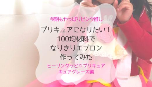 100均材料でプリキュア!ヒーリングっと♡プリキュアのキュアグレースの衣装を手作りしてみた!