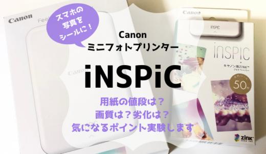 スマホの写真をシールに!Canon「iNSPiC」をついに購入!用紙の値段は?劣化はどうなの?