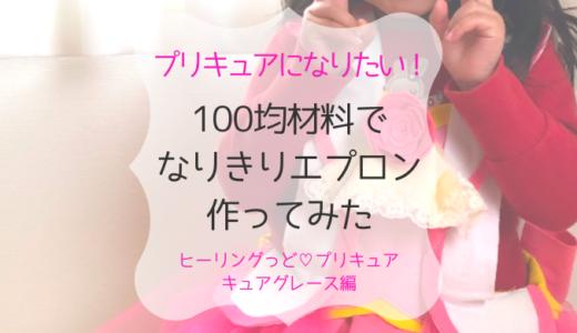100均材料でプリキュア!ヒーリングっど♡プリキュアのキュアグレース風衣装を手作りしてみた!