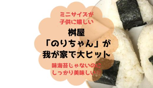 有明海苔の豊かな風味!ミニサイズ海苔「のりちゃん」子供達がご飯モリモリでリピ決定!