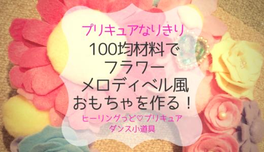 ヒーリングっど♡プリキュアのフラワーメロディベル風おもちゃを100均材料で手作り!